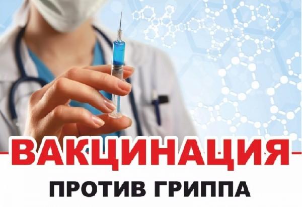 О важности иммунизации против гриппа
